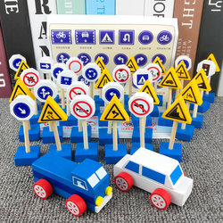Children's traffic signs toys kindergarten intelligence early education puzzle cognition car signs domino building blocks