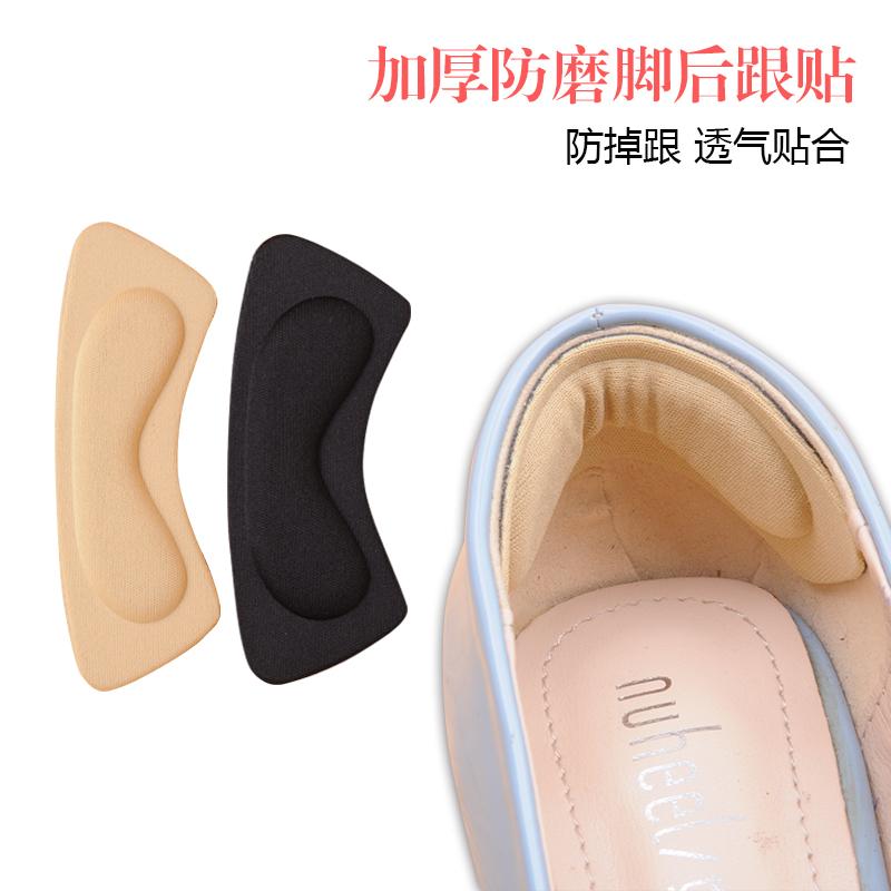 海绵鞋贴半码垫后跟贴加厚防磨脚不磨脚4d高跟鞋贴脚后跟帖包邮