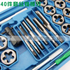 40pc tap wrench set sleeve tap hinge combination wire tapping die set silk pattern tool repair