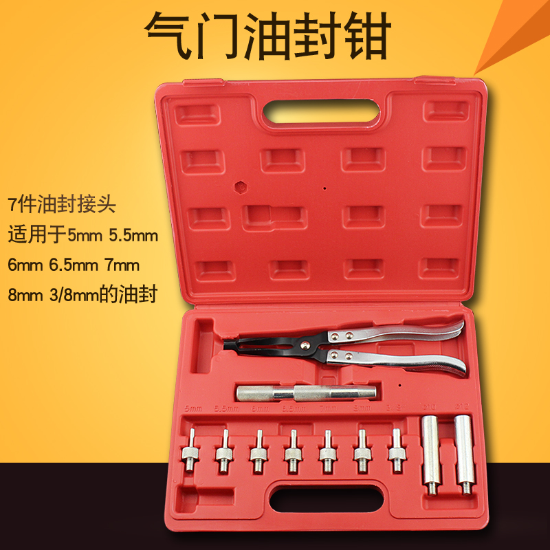 11-piece set of valve oil seal disassembly tool combination set valve spring compression disassembly clamp valve oil seal pliers