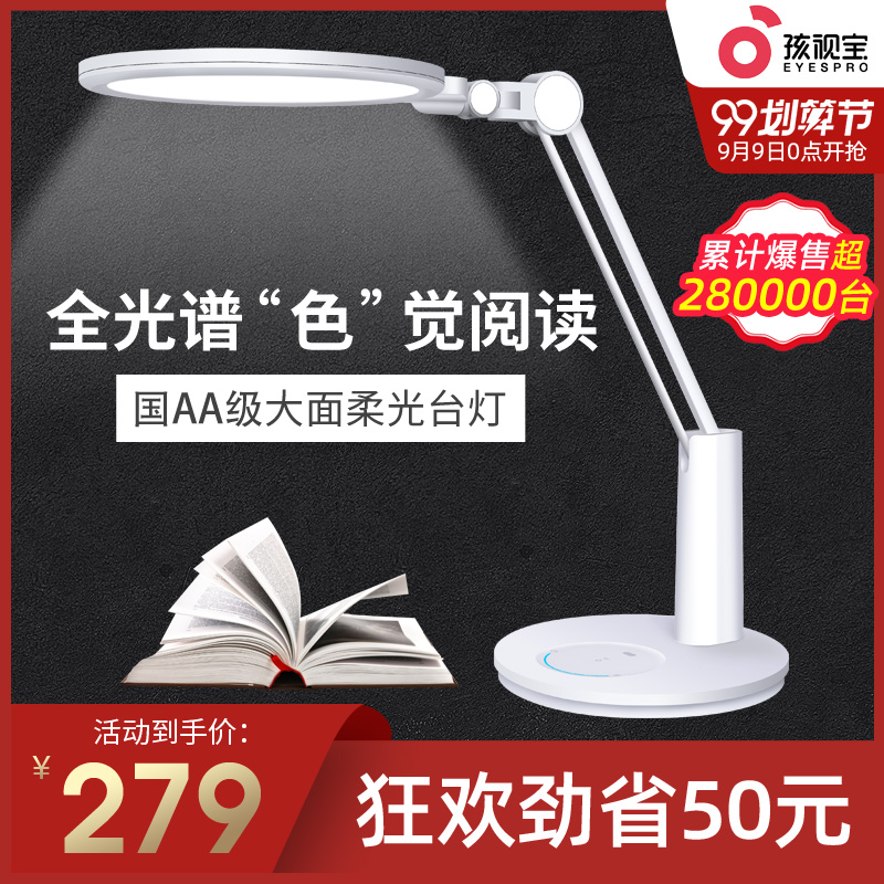 Children's eye-care LED desk lamp children's learning desk student reading work dormitory bedroom bedside eye protection lamp