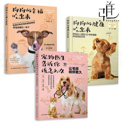 3 book pet doctors tell you how to do + dog happiness + dog health eat, dog book pet dog breeding feeding skills to do dog food recipe recipe production Daquan disease prevention