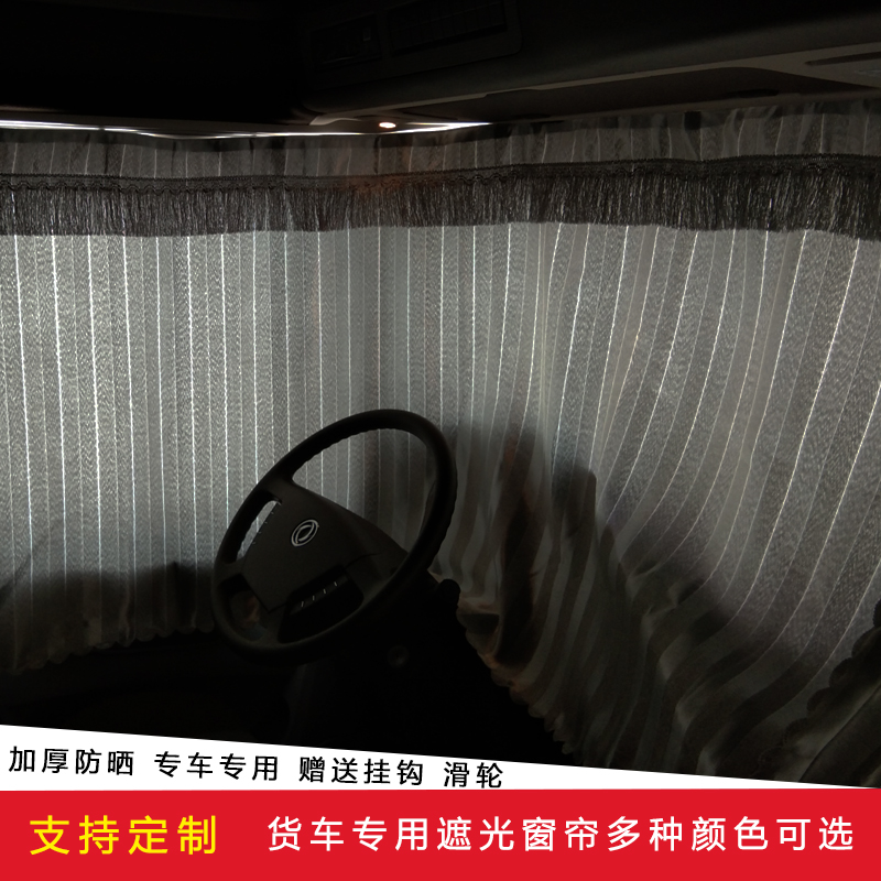 Emancipate the new J6PH6 little Dylanche new M3000 F3000X3000 truck dedicated to blackout curtains