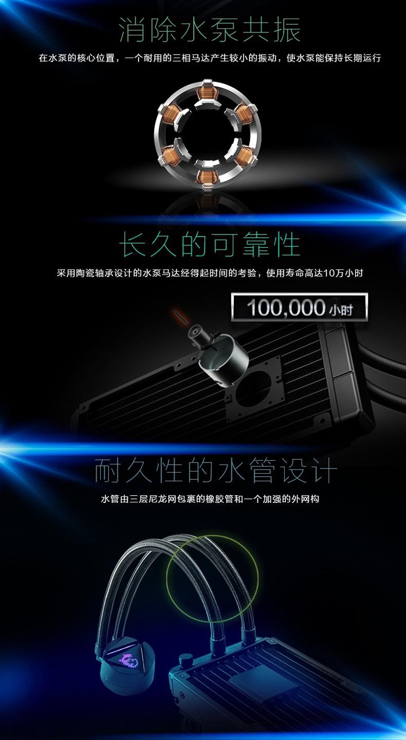 微星 MAG 寒霜 CORELIQUID 240R CPU水冷散热器 240水冷一体式水冷散热器 RGB全平台
