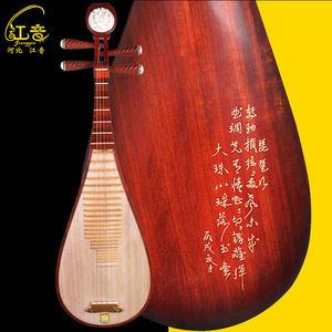 江音6912-2花梨红木抛光琵琶乐器儿童初学成人演奏考级送配件