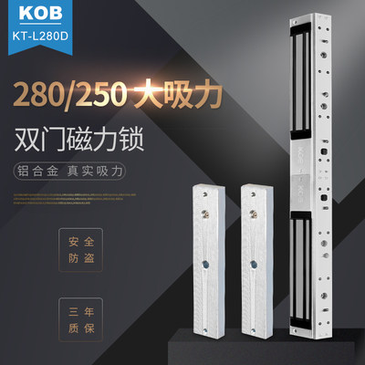 KOB280 kg double door magnetic lock 280KG access control magnetic lock electromagnetic lock electric control lock signal feedback lock