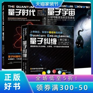 Quantum Universe + Quantum Entanglement + Quantum Era All 3 volumes of science can be seen in this way series Quantum Mechanics Books Introduction to Quantum Mechanics Encyclopedia of Particle Universe History of Physics Natural Science Popularization