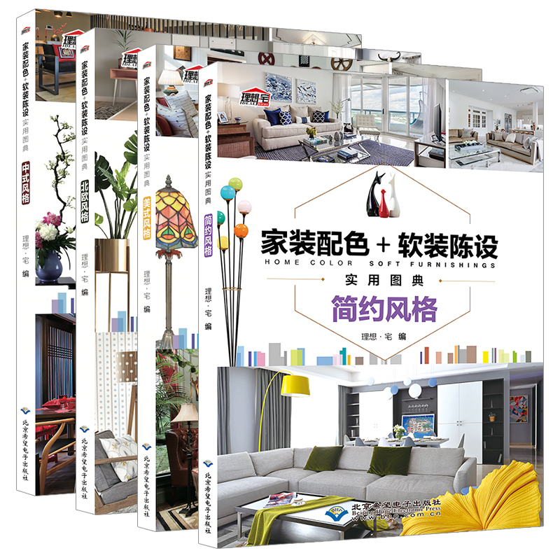 Usd 4515 Home Assembly Color Soft Furnishings Practical