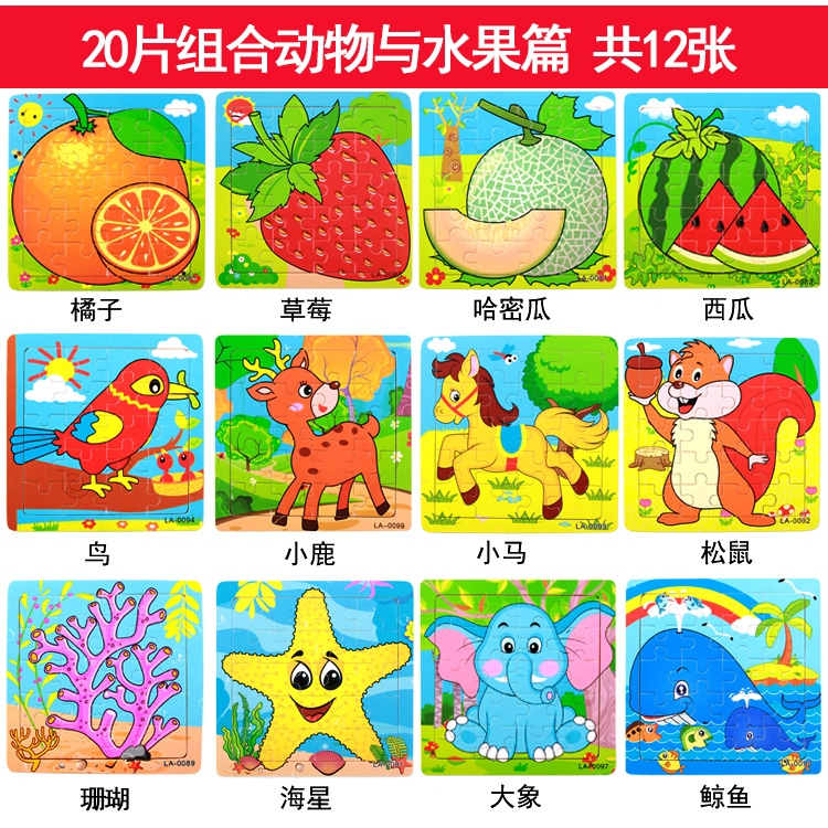 12 pieces of combined animal and fruit articles