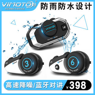 Weimaitong v8 v6 v3 motorcycle helmet bluetooth headset built-in integrated wireless navigation K line walkie-talkie