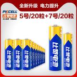 PKCELL 比苛碳性电池40粒券后14.5元包邮