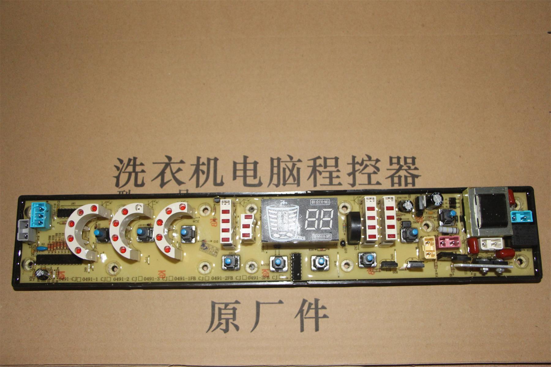 小天鹅全自动洗衣机电脑版 洗衣机主板 配件TB60-3075G