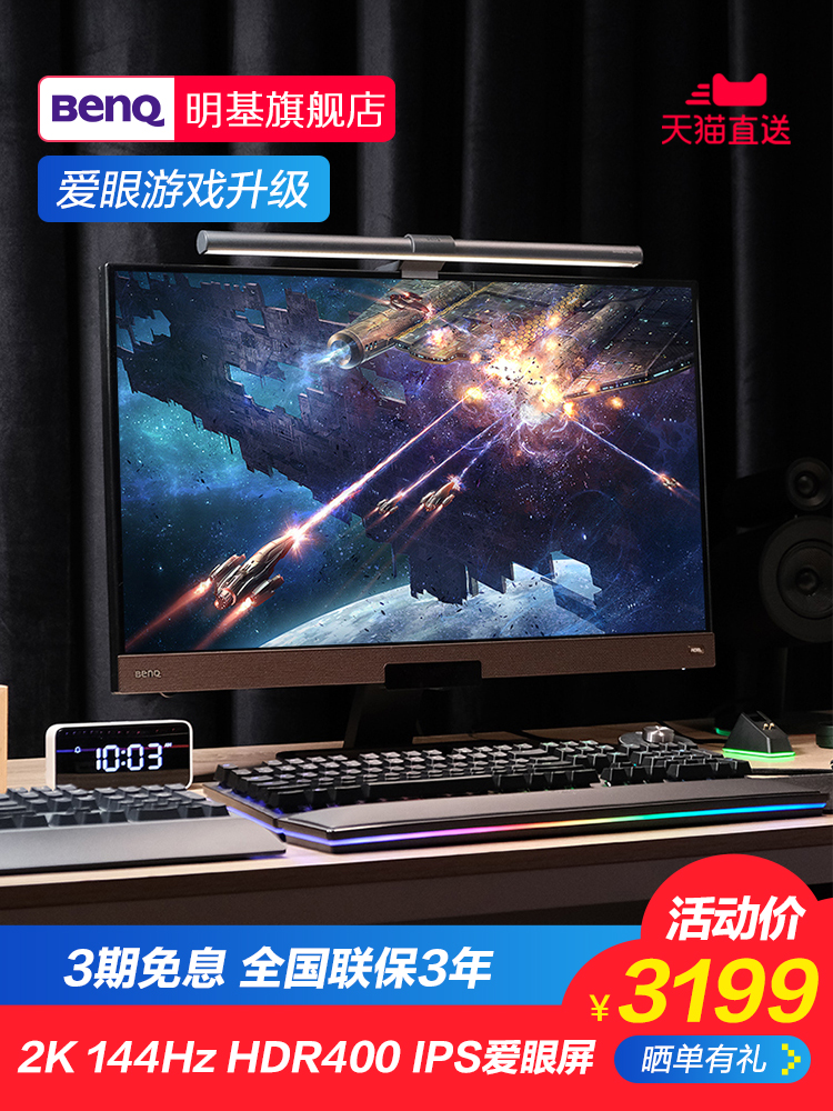 (Fast shipping) Mingji 27-inch 2K 144Hz electric race display IPS screen EX2780Q game HDR400 Rhine certified love eye 10bit wide-color domain wall-mounted LCD computer