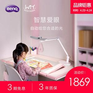 明基WiT MindDuo智能儿童学生学习书桌卧室床头护眼LED阅读台灯