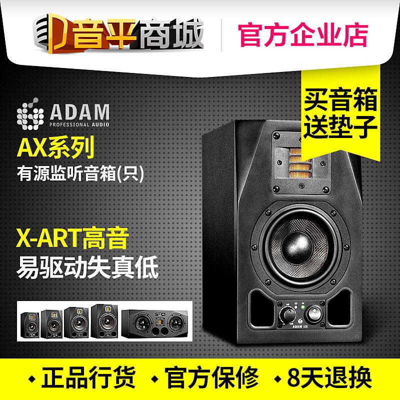 [Yinping Mall] Loa màn hình chuyên nghiệp hai chiều ADAM Adam A3X / A5X / A7X / A8X (chỉ) - Loa loa