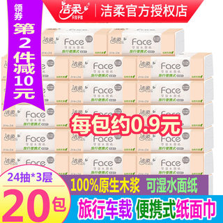 Clean paper travel portable paper bag napkin baby baby can be used toilet paper 3 floors 24 pumping 20 packs