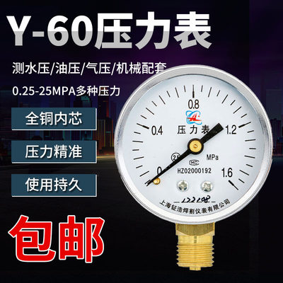 Genuine Y-60 Surface Hydraulic Oil Pressure Pressure Table 0-1.6MPA Radial Pressure Table High Accuracy Air Conditioning Machine