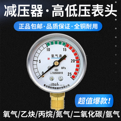 Decompression valve single head oxygen acetylene propanogenous argon argon carbon dioxide heating table pressure gauge pressure reducer