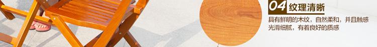 小蛮腰折叠实木桌椅_12.jpg