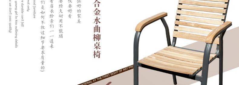 维多利亚-铝木桌椅4+1_01_10