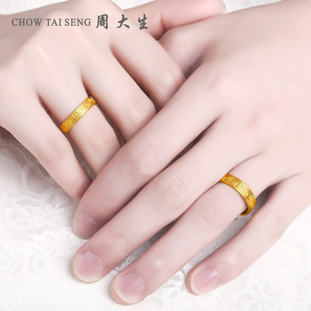Chow Tai Seng Gold Ring Men\'s and Women\'s Gold Couple Rings Propose ...