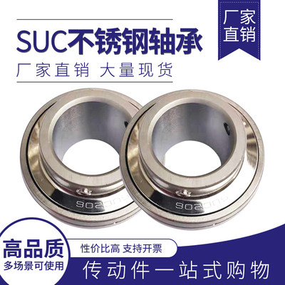 Stainless steel outer gloss bearing SUC201 202 203 204 205 206 207 208 209-211