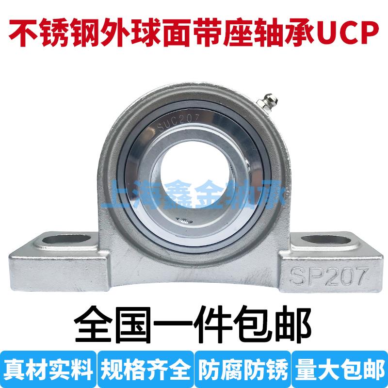 不锈钢外球面轴承带座立式SUCP204205206207208209210P212