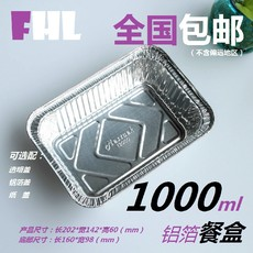 Aluminum foil lunch box tin foil barbecue box 焗 lunch box rectangular 1000ml pasta disposable package takeaway box thickening