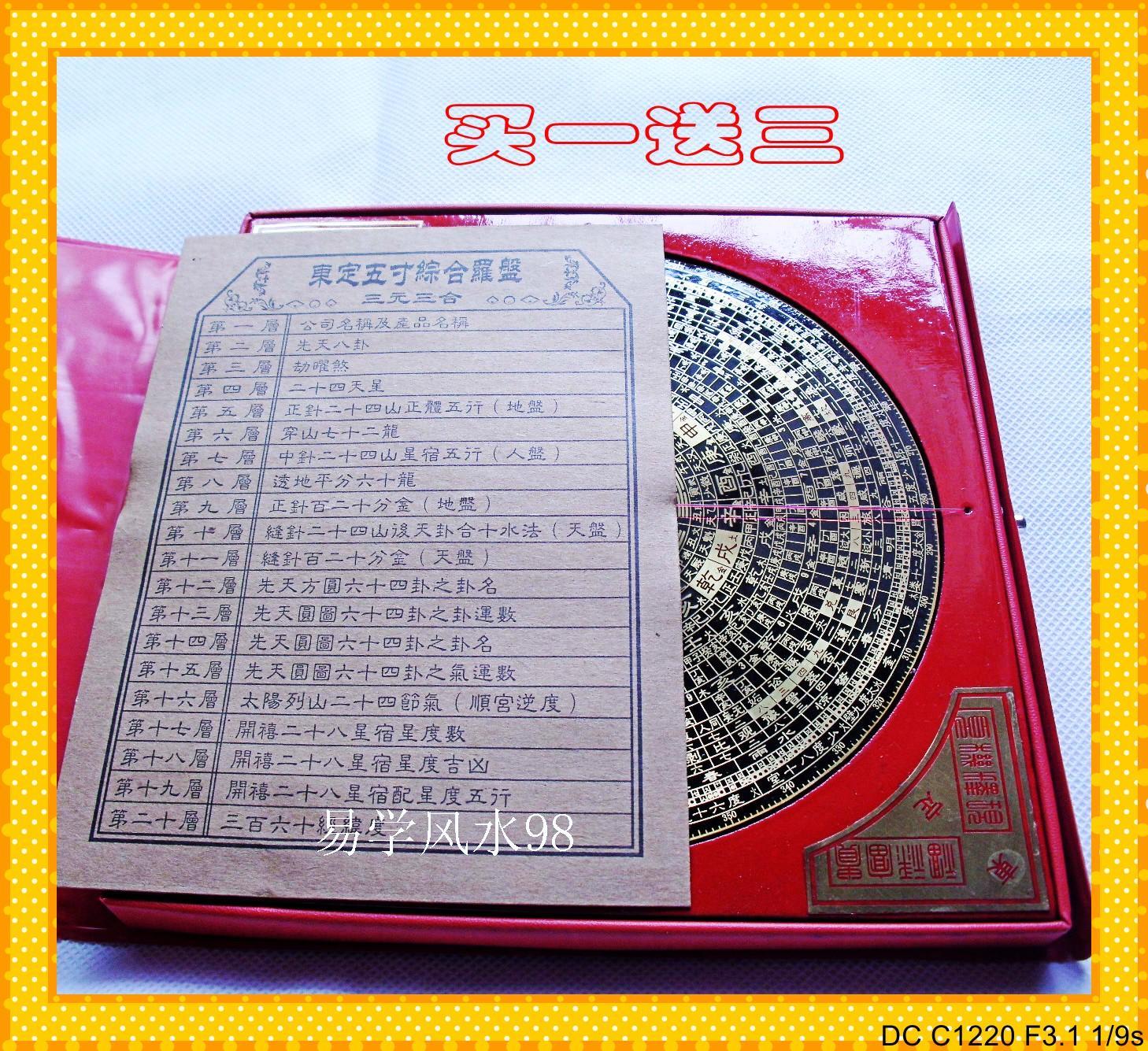 Китайский компас Бурение специальных высококлассные Восток 5-дюймовый 5 дюймовый встроенный компас Luo Дзиньгуй 20-16,5 сантиметр городской дом злых духов