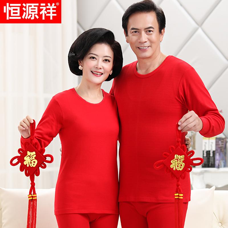 恒源祥老年人红色本命年内衣套装男女秋衣秋裤保暖衣属牛年妈妈爸