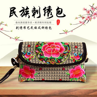 2019 Yunnan embroidery bag embroidery bag female 2019 new ethnic style mobile phone small bag cloth bag messenger fabric