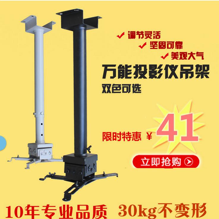 投影仪吊架 支架工程投影机吊架 投影安装吊架 吊顶挂架 万能伸缩
