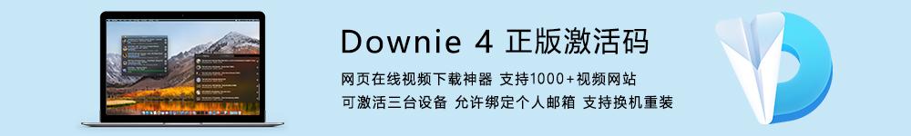 Downie 4 Mac 正版激活码 网页视频下载工具 支持1000+视频网站
