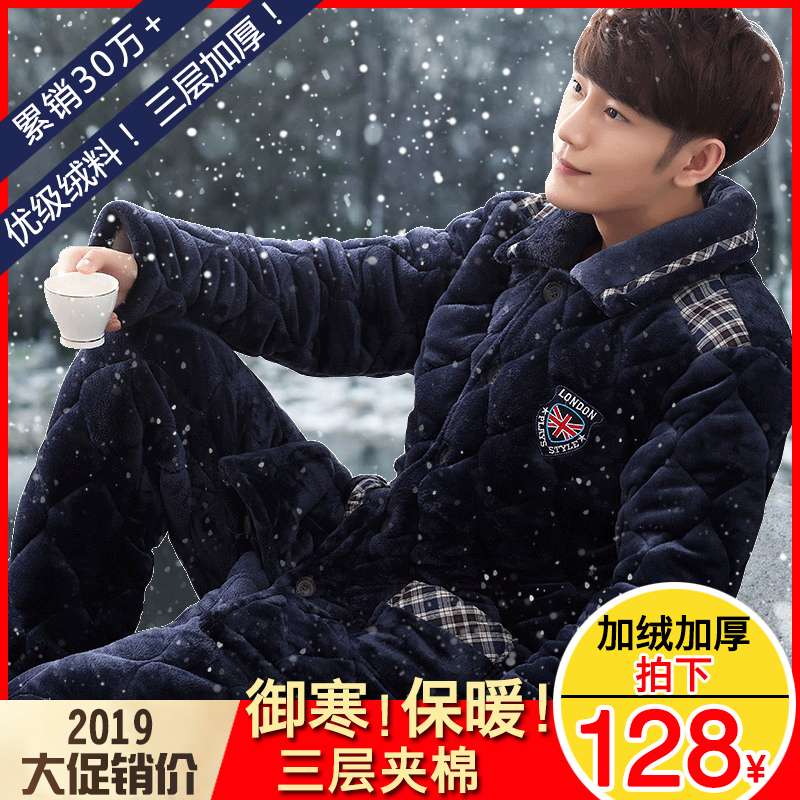 Men s pajamas winter thickening plus velvet coral fleece quilted warm three-layer  flannel autumn and 4e8d4fe28