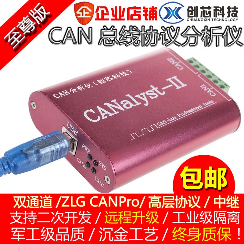 CAN分析仪 CANOpen J1939 DeviceNet USBCAN-2 USB转CAN 兼容zlg