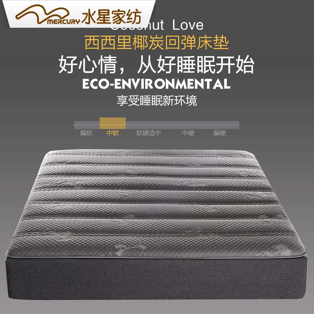 水星家纺榻榻米床垫加厚床褥垫被1.5m 1.8米床西西里椰炭回弹床垫