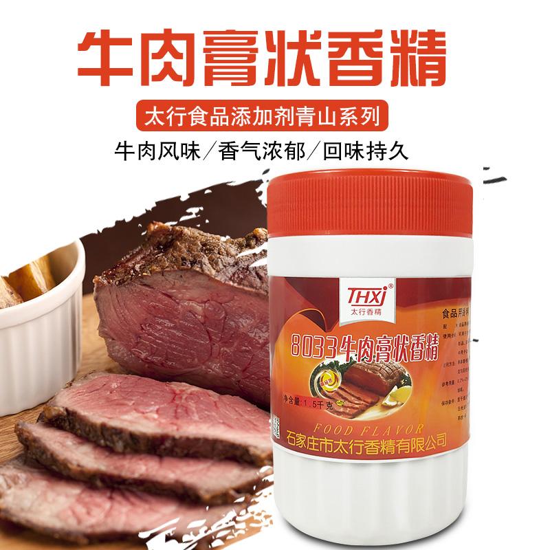 太行8038033牛肉香精牛肉1.5kg太行膏状牛膏黄色v牛肉卤香料香精