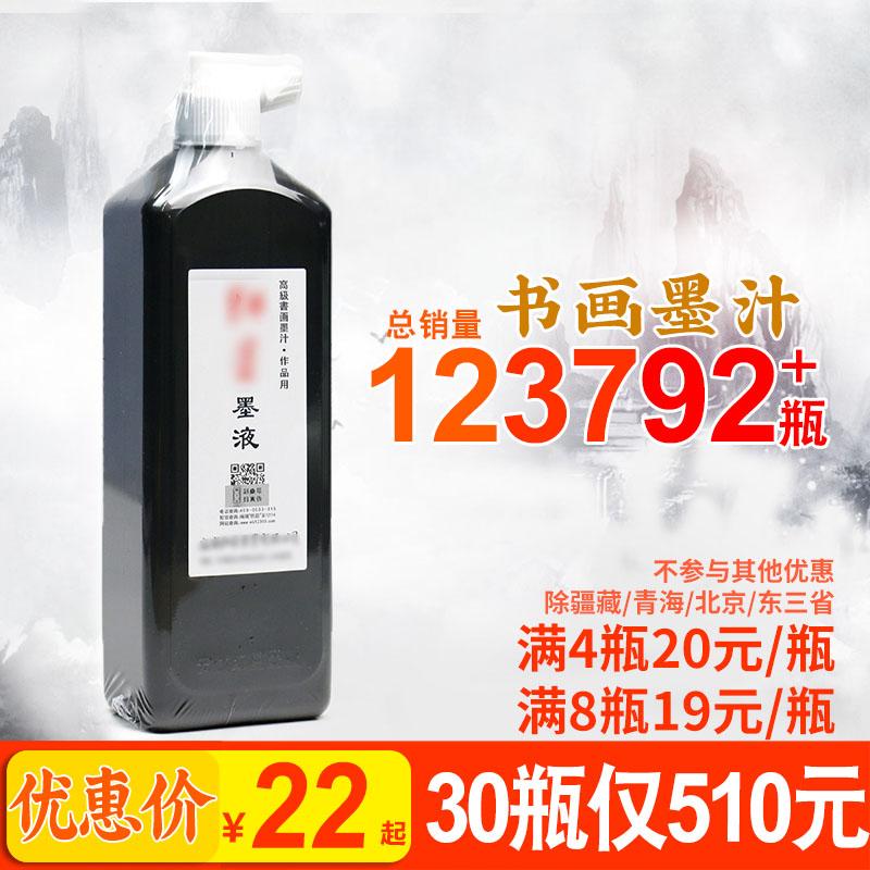 Красными чернилами была большая бутылка 450ml500 Бесплатная доставка подлинный новичка кисть, специальные китайский щетка чернила оптом