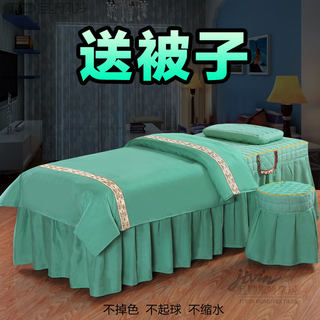 Beauty bed cover four-piece massage bed bed cover beauty salon kit shampoo tattoo physiotherapy acupuncture massage bed special