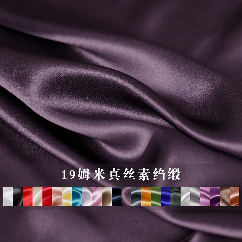 风尚19姆米缎面素绉缎布料桑蚕丝真丝垂柔不透丝滑感纯色面服装
