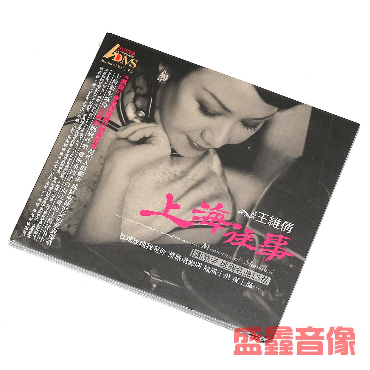 【往事】王维倩经典上海歌曲发烧天碟ADMSCD15首专辑正版