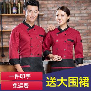 厨师服长袖秋冬装男女烘焙后厨餐饮厨房厨师工作服七分袖加肥加大