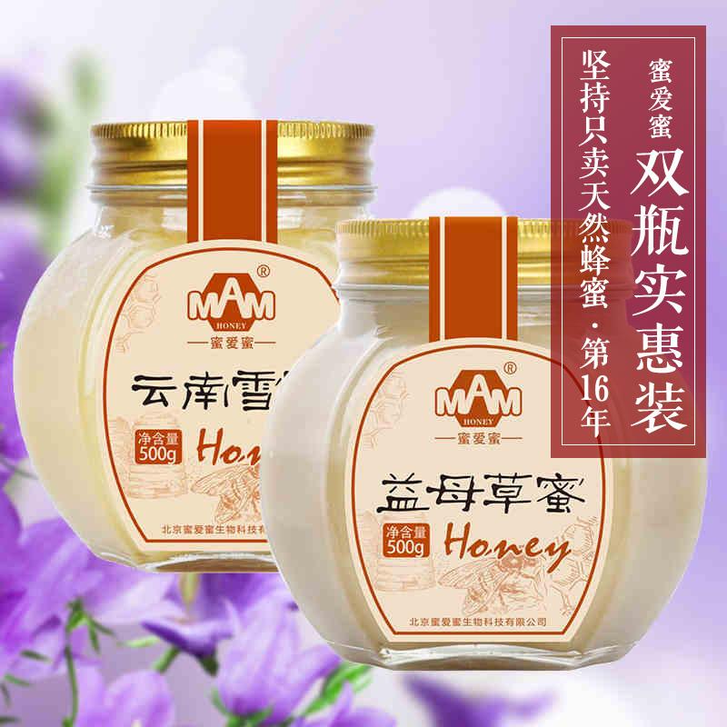 蜜愛蜜 云南雪蜜+益母草蜂蜜 500gx2瓶