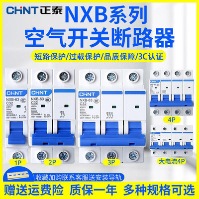 Zhengtai NXB air switch 32A2P household vacant small circuit breaker total opening 12A100A125DZ47