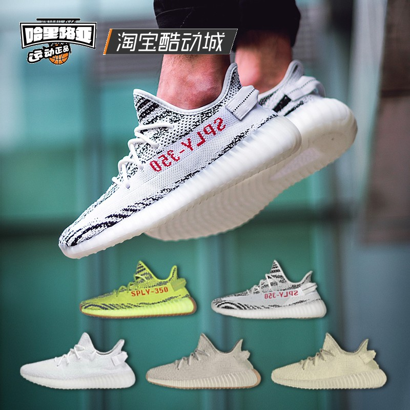pretty nice 92da2 e82a1 Hallelujah Adidas Yeezy 350 Coconut 350 Angel White Asian Limited Zebra  CP9654