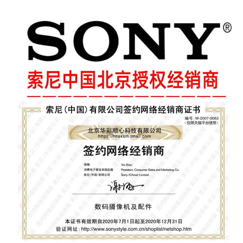 索尼授权模板1.jpg
