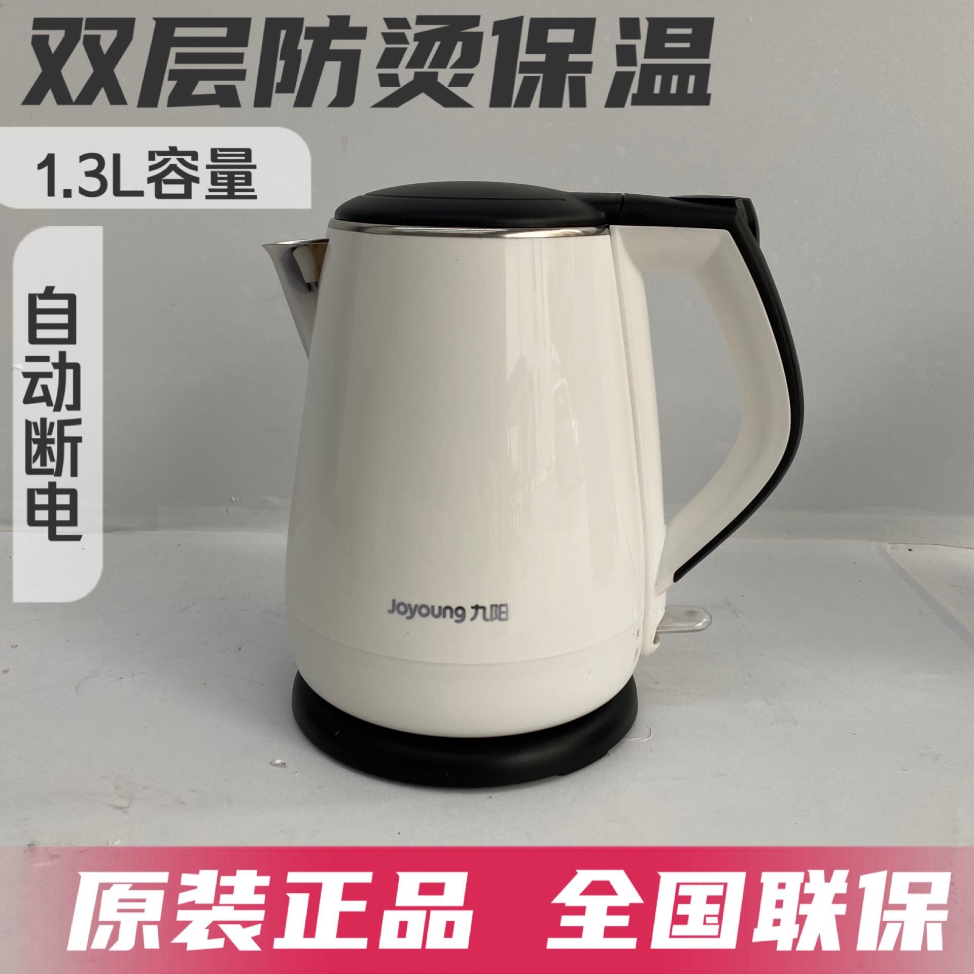 Joyoung/九阳 JYK-13F05A电热水壶304不锈钢烧水壶1.3L
