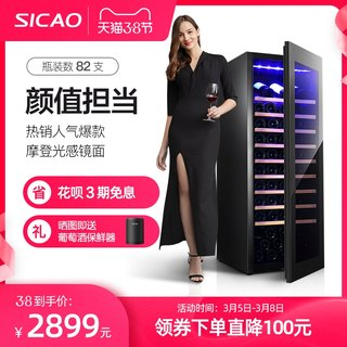 SiCao / New DPRK JC-200A Red Wine Cabinet Constant Wine Cabinet Ice Bar Home Living Room Wine Tea Cabinet Small