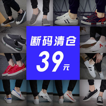 Brand men's shoes broken yard clearance processing cabbage price at a loss special pick up leakage work shoes small white shoes casual canvas shoes