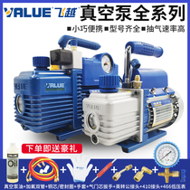 Flying vacuum pump 1 2 3 4 liters air conditioning vacuum pump Mini pumping pump Electric air conditioning maintenance experiment mold